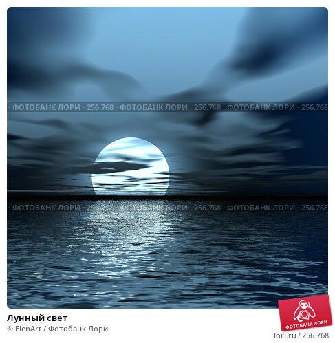 Лунный свет, иллюстрация № 256768 (c) ElenArt / Фотобанк Лори