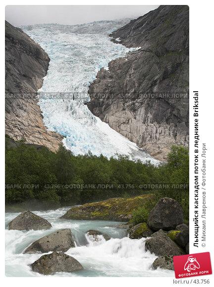 Льющийся каскадом поток в леднике Briksdal, фото № 43756, снято 17 июля 2006 г. (c) Михаил Лавренов / Фотобанк Лори