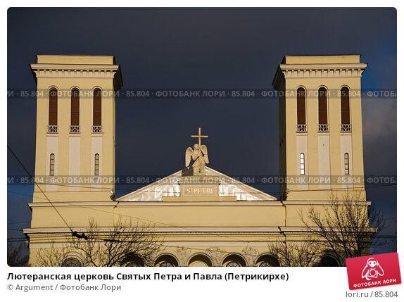 Купить «Лютеранская церковь Святых Петра и Павла (Петрикирхе)», фото № 85804, снято 22 января 2007 г. (c) Argument / Фотобанк Лори