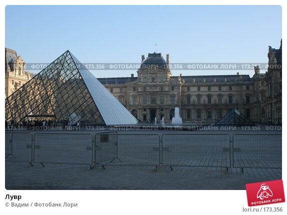 Лувр, фото № 173356, снято 20 декабря 2007 г. (c) Вадим / Фотобанк Лори