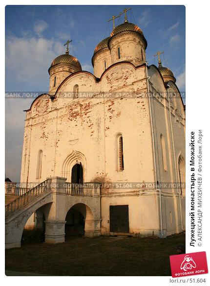 Купить «Лужецкий монастырь в Можайске», фото № 51604, снято 31 марта 2007 г. (c) АЛЕКСАНДР МИХЕИЧЕВ / Фотобанк Лори
