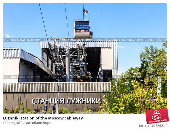 Купить «Luzhniki station of the Moscow cableway», фото № 33836512, снято 8 июля 2019 г. (c) FotograFF / Фотобанк Лори