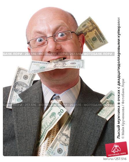 Купить «Лысый мужчина в очках с двадцатидолларовыми купюрами», фото № 257516, снято 20 апреля 2008 г. (c) Майя Крученкова / Фотобанк Лори