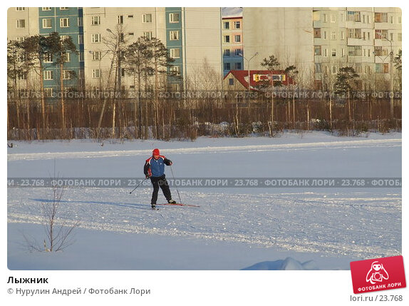 Лыжник, фото № 23768, снято 10 марта 2007 г. (c) Нурулин Андрей / Фотобанк Лори
