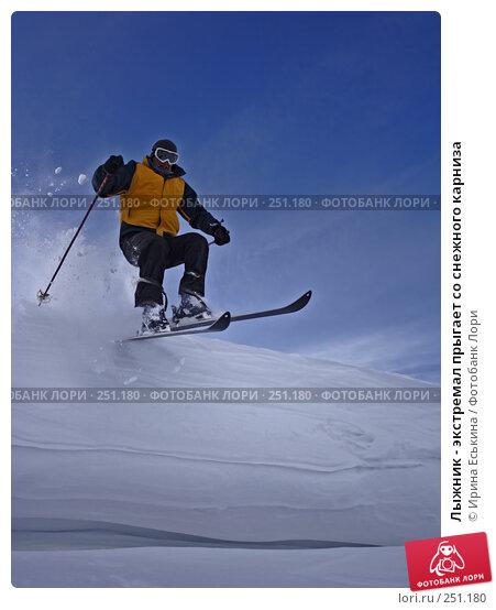 Лыжник - экстремал прыгает со снежного карниза, фото № 251180, снято 29 марта 2008 г. (c) Ирина Еськина / Фотобанк Лори