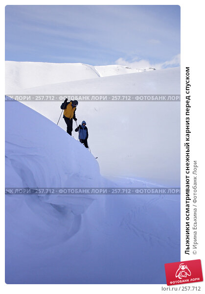 Лыжники осматривают снежный карниз перед спуском, фото № 257712, снято 29 марта 2008 г. (c) Ирина Еськина / Фотобанк Лори