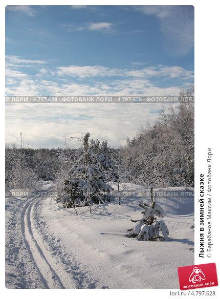 Лыжня в зимней сказке. Стоковое фото, фотограф Барабанов Максим / Фотобанк Лори