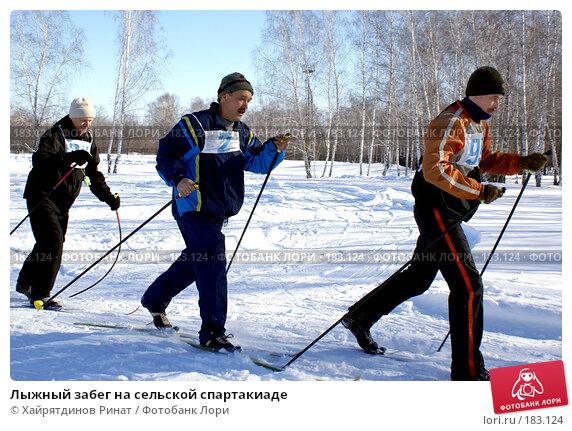 Лыжный забег на сельской спартакиаде, фото № 183124, снято 3 марта 2007 г. (c) Хайрятдинов Ринат / Фотобанк Лори