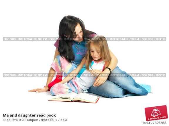 Ma and daughter read book, фото № 306988, снято 28 июля 2007 г. (c) Константин Тавров / Фотобанк Лори