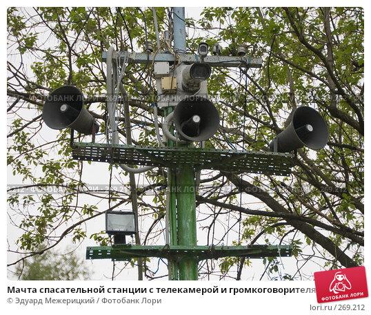 Мачта спасательной станции с телекамерой и громкоговорителями, фото № 269212, снято 30 апреля 2008 г. (c) Эдуард Межерицкий / Фотобанк Лори