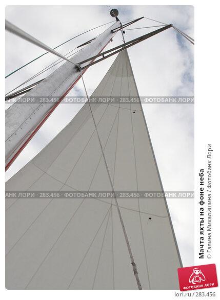 Мачта яхты на фоне неба, фото № 283456, снято 25 сентября 2005 г. (c) Галина Михалишина / Фотобанк Лори