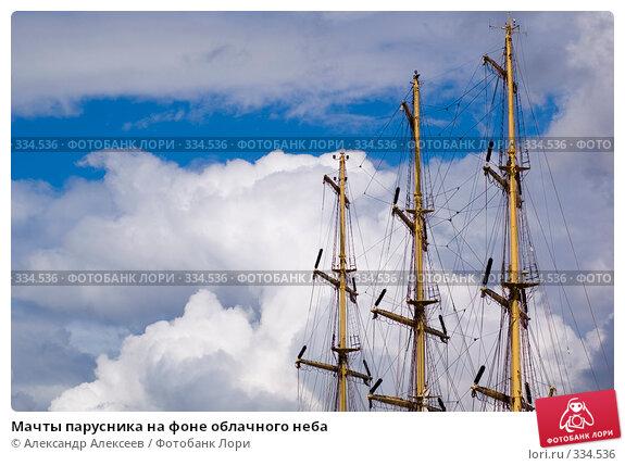 Купить «Мачты парусника на фоне облачного неба», эксклюзивное фото № 334536, снято 24 июня 2008 г. (c) Александр Алексеев / Фотобанк Лори