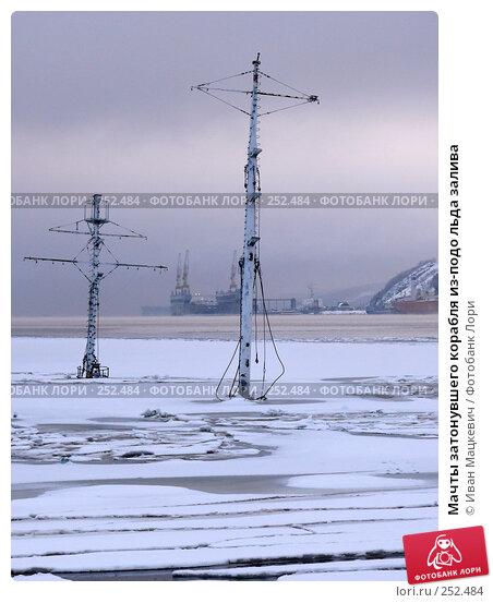 Мачты затонувшего корабля из-подо льда залива, эксклюзивное фото № 252484, снято 8 марта 2008 г. (c) Иван Мацкевич / Фотобанк Лори