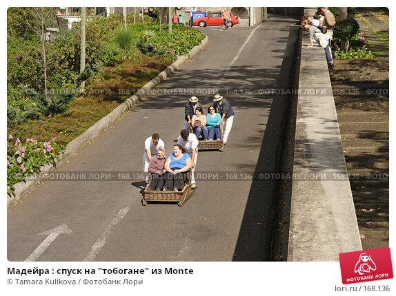 """Мадейра : спуск на """"тобогане"""" из Monte, фото № 168136, снято 29 декабря 2007 г. (c) Tamara Kulikova / Фотобанк Лори"""