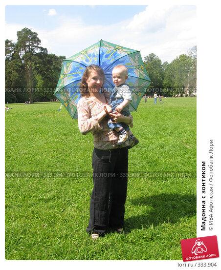 Мадонна с зонтиком, фото № 333904, снято 15 июня 2008 г. (c) ИВА Афонская / Фотобанк Лори