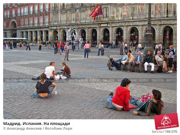 Мадрид. Испания. На площади, эксклюзивное фото № 186076, снято 6 октября 2005 г. (c) Александр Алексеев / Фотобанк Лори