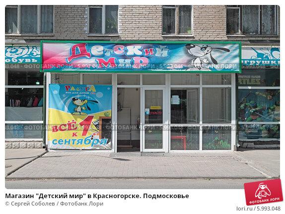 Магазин Детский Мир Красногорск