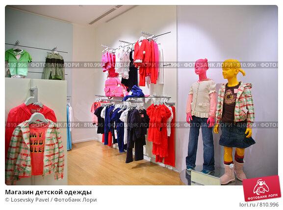 Магазин детской одежды, фото № 810996, снято 18 октября 2017 г. (c) Losevsky Pavel / Фотобанк Лори
