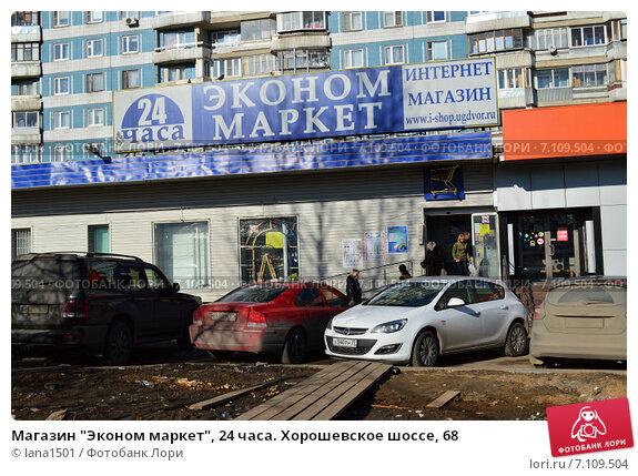 Купить трудовой договор Хорошевское шоссе где можно заказать 2 ндфл