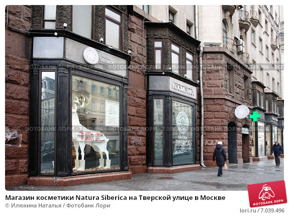 Косметика натура сиберика москва магазины