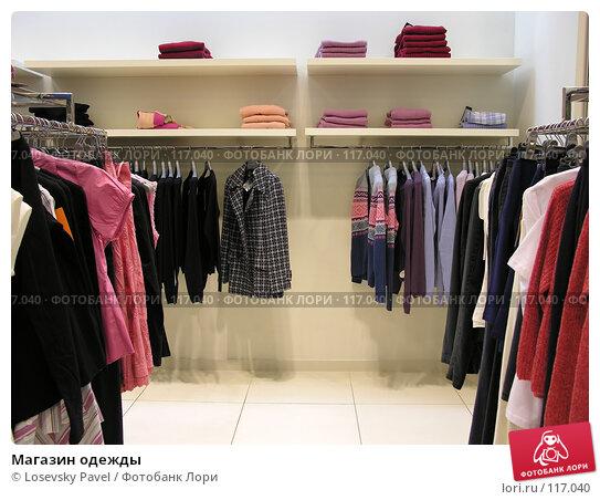 Магазин одежды, фото № 117040, снято 29 апреля 2006 г. (c) Losevsky Pavel / Фотобанк Лори