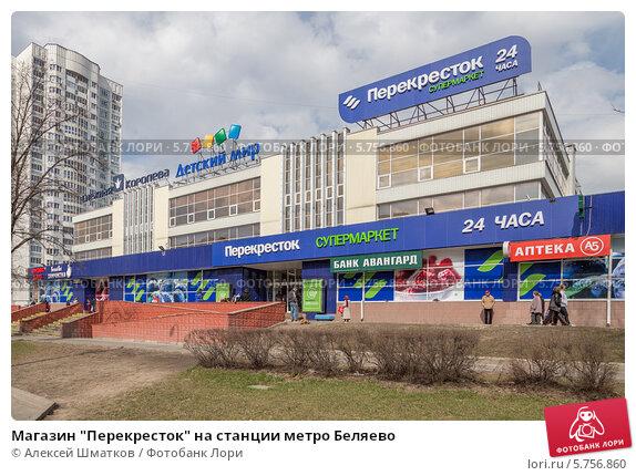 Магазины Перекресток Станциям Метро