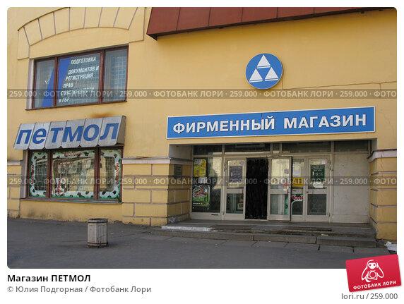 Магазин ПЕТМОЛ, фото № 259000, снято 21 апреля 2008 г. (c) Юлия Селезнева / Фотобанк Лори