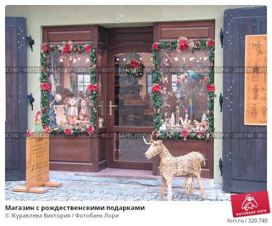 Магазин с рождественскими подарками, фото № 320740, снято 21 июля 2006 г. (c) Журавлева Виктория / Фотобанк Лори