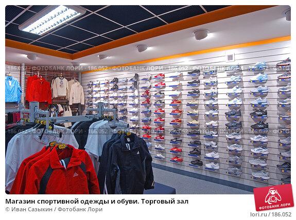 Магазин спортивной одежды и обуви. Торговый зал, фото № 186052, снято 29 сентября 2004 г. (c) Иван Сазыкин / Фотобанк Лори