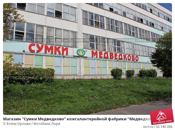 Магазины Фабрики Медведково В Москве Адреса