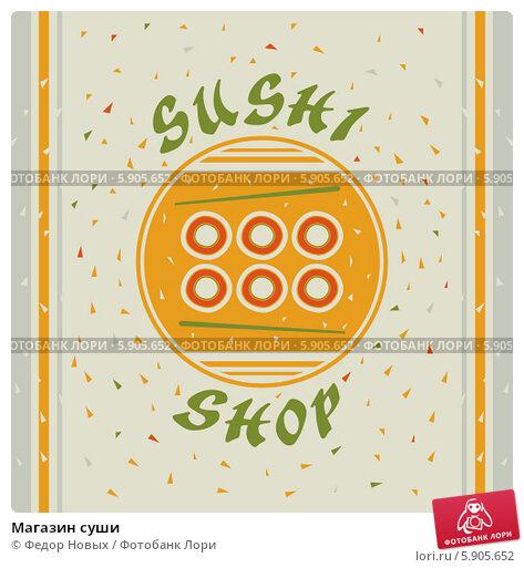 Купить «Магазин суши», иллюстрация № 5905652 (c) Федор Новых / Фотобанк Лори