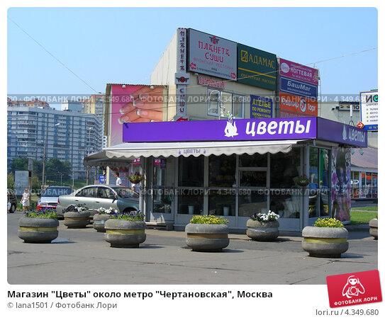 Магазин Метро Чертановская