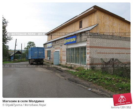 Магазин в селе Молдино, фото № 201552, снято 24 августа 2007 г. (c) Olya&Tyoma / Фотобанк Лори