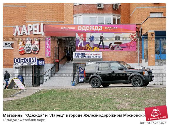 gorod-zheleznodorozhniy-seks-shop