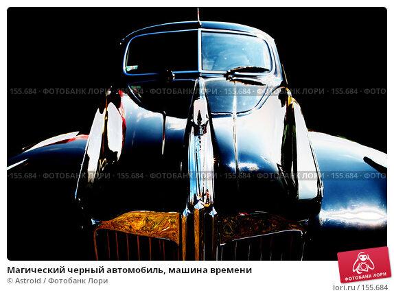 Купить «Магический черный автомобиль, машина времени», фото № 155684, снято 11 июля 2007 г. (c) Astroid / Фотобанк Лори