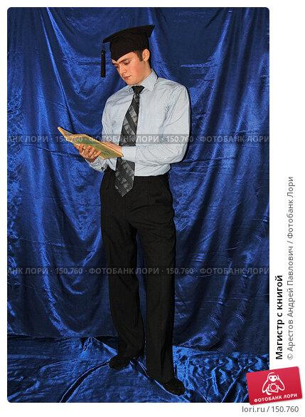 Магистр с книгой, фото № 150760, снято 26 октября 2016 г. (c) Арестов Андрей Павлович / Фотобанк Лори