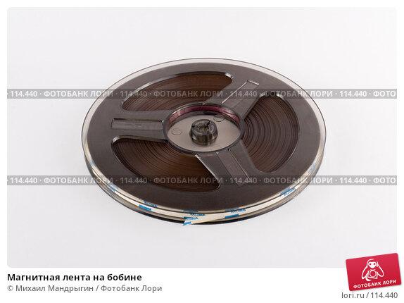 Магнитная лента на бобине, фото № 114440, снято 5 ноября 2007 г. (c) Михаил Мандрыгин / Фотобанк Лори