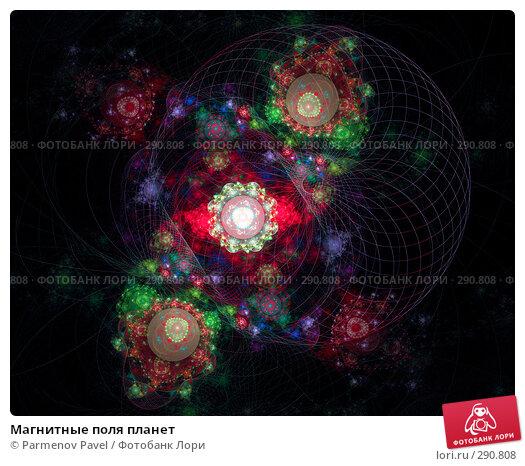Магнитные поля планет, иллюстрация № 290808 (c) Parmenov Pavel / Фотобанк Лори