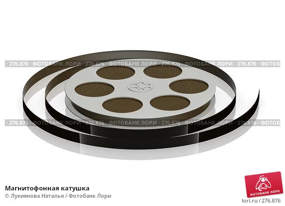 Магнитофонная катушка, иллюстрация № 276876 (c) Лукиянова Наталья / Фотобанк Лори