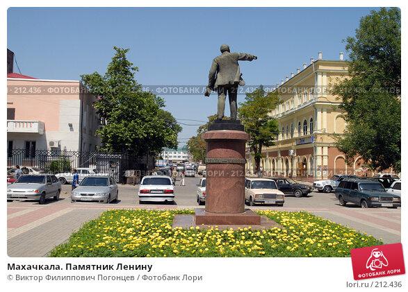 Махачкала. Памятник Ленину, фото № 212436, снято 30 июля 2007 г. (c) Виктор Филиппович Погонцев / Фотобанк Лори