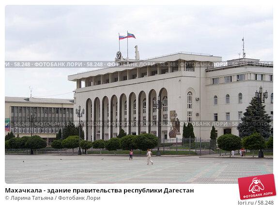 Махачкала - здание правительства республики Дагестан, фото № 58248, снято 25 июня 2007 г. (c) Ларина Татьяна / Фотобанк Лори