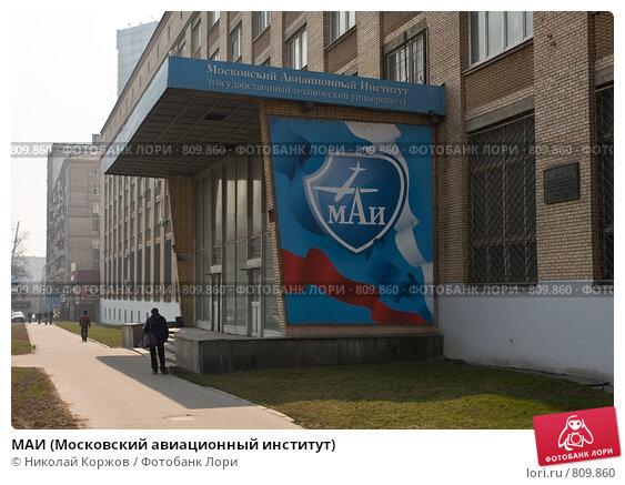 маи институт москва официальный сайт без