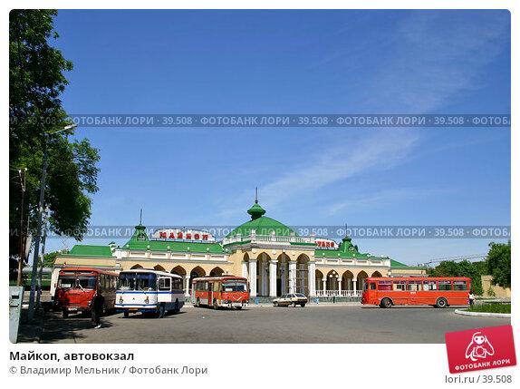 Майкоп, автовокзал, фото № 39508, снято 11 мая 2005 г. (c) Владимир Мельник / Фотобанк Лори