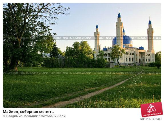 Майкоп, соборная мечеть, фото № 39500, снято 11 мая 2005 г. (c) Владимир Мельник / Фотобанк Лори