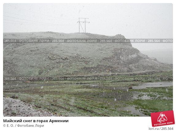 Майский снег в горах Армении, фото № 285564, снято 2 мая 2008 г. (c) Екатерина Овсянникова / Фотобанк Лори