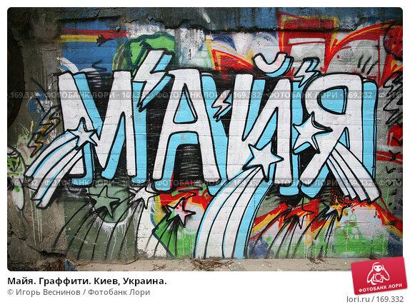 Майя. Граффити. Киев, Украина., фото № 169332, снято 3 января 2008 г. (c) Игорь Веснинов / Фотобанк Лори