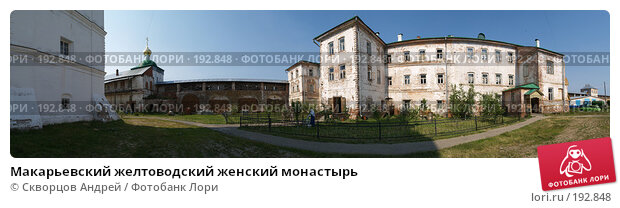 Купить «Макарьевский желтоводский женский монастырь», фото № 192848, снято 20 апреля 2018 г. (c) Скворцов Андрей / Фотобанк Лори