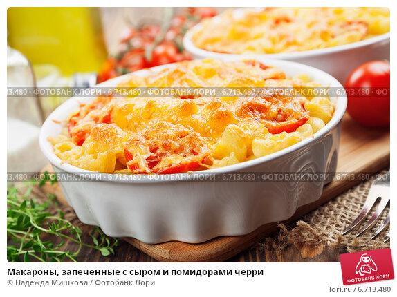 Запеченные макароны рецепт фото