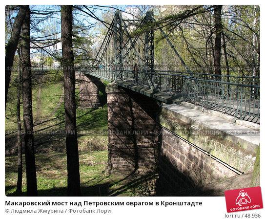 Макаровский мост над Петровским оврагом в Кронштадте, фото № 48936, снято 13 мая 2007 г. (c) Людмила Жмурина / Фотобанк Лори