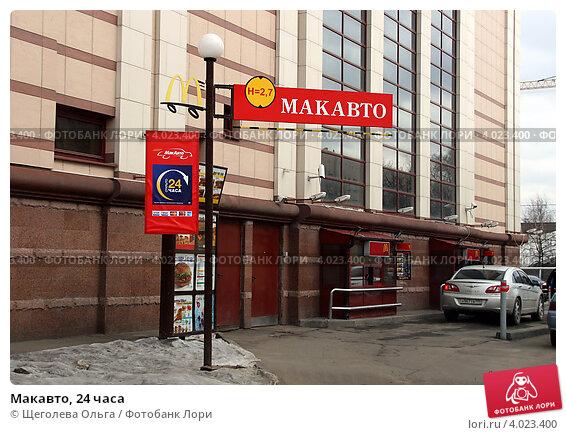 Доставка из Макдональдс в Нижнем Новгороде Круглосуточно